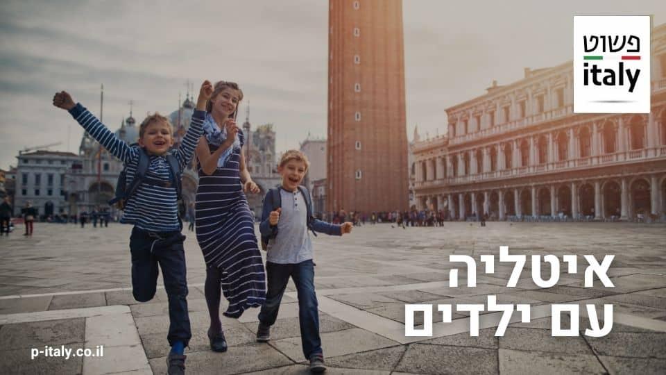 איטליה עם ילדים