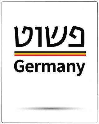 פשוט-גרמניה.jpg