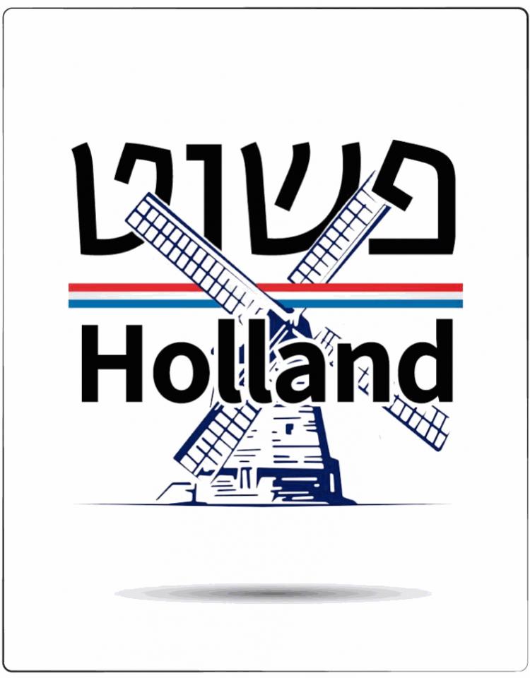 פשוט הולנד