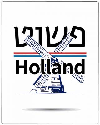 פשוט-הולנד.png