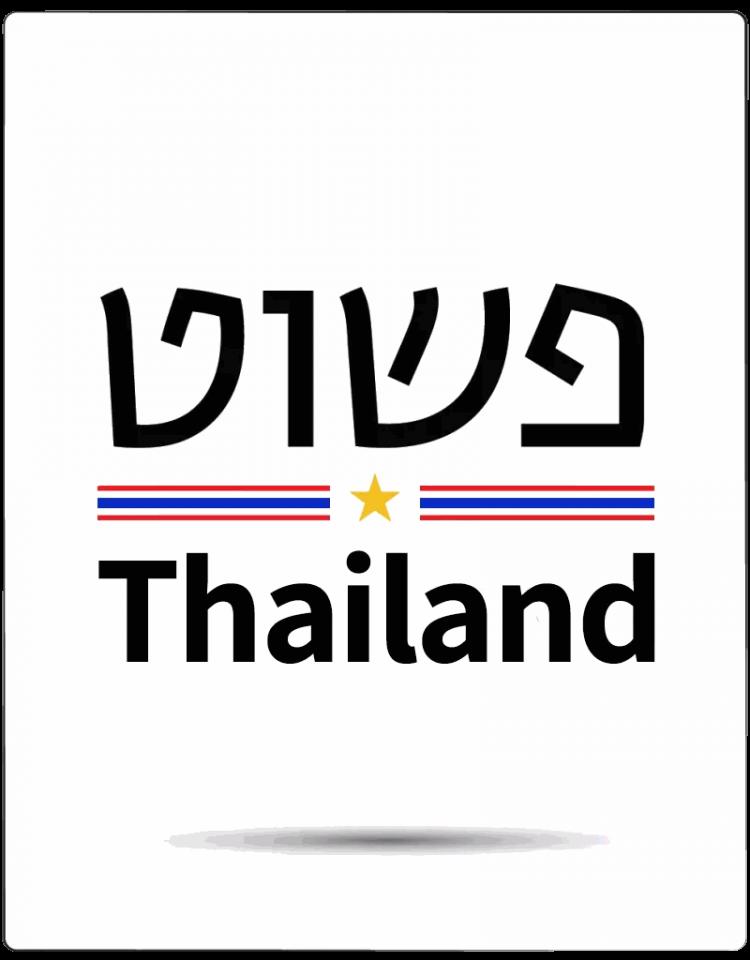 פשוט תאילנד